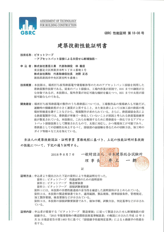 建築技術性能証明書