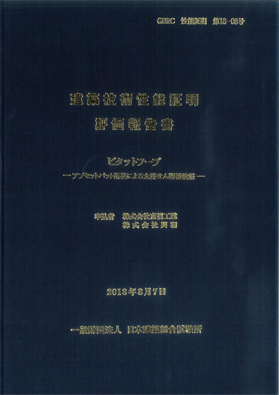 建築技術性能証明 評価報告書